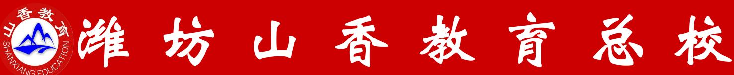 潍坊市山香教育咨询有限公司