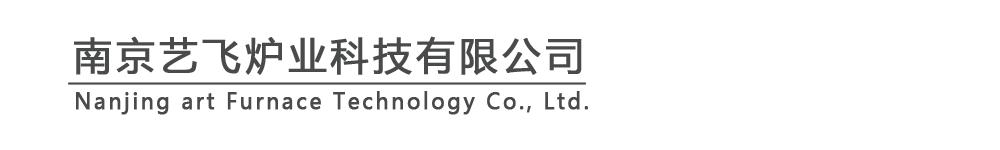 南京藝飛爐業科技有限公司