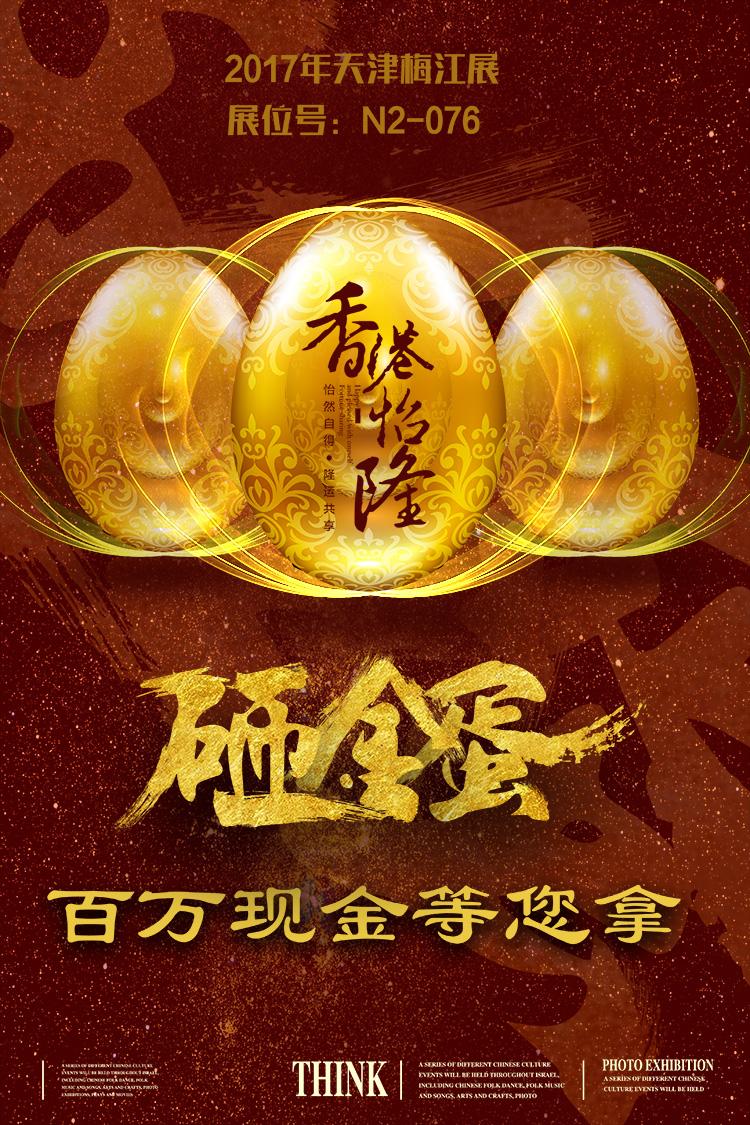 香港腾博会登路天津秋展N2-076