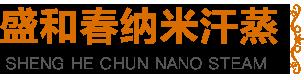 南宁市盛和春纳米汗蒸科技有限公司