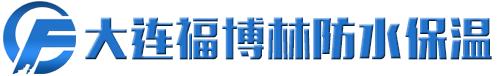 大连福博林防水保温工程有限公司