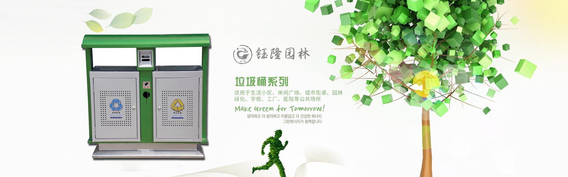 重庆垃圾桶系列适用于生活小区、休闲广场、城市街道、园林绿化、学校、工厂、医院等公共场所