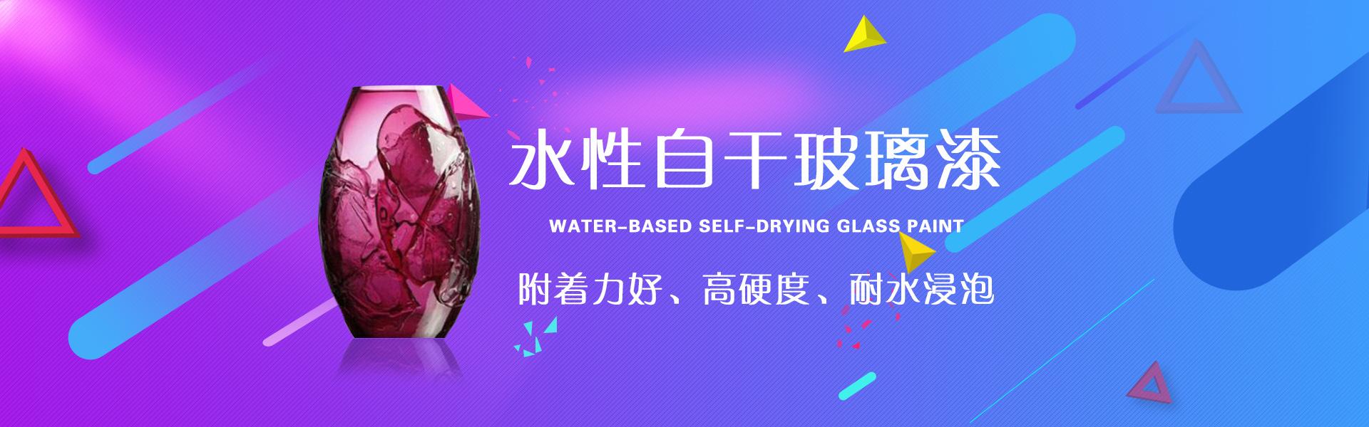 水性自干玻璃漆