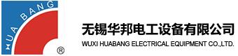 无锡华邦电工设备有限公司