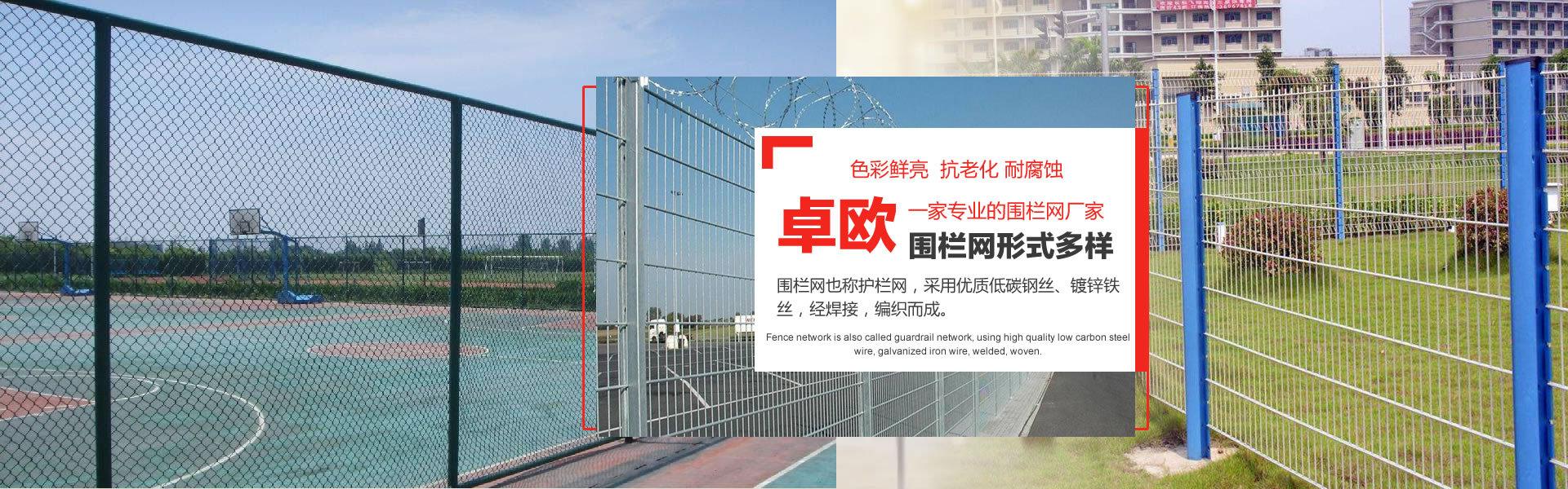 南宁围栏网