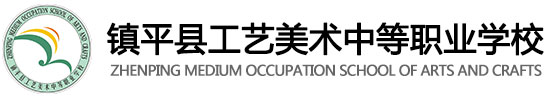 镇平县工艺美术中等职业学校