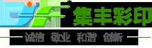 廣西南寧集豐彩印有限公司