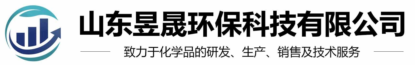 山东昱晟环保科技有限公司