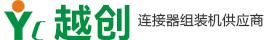 东莞市越创自动化设备有限公司