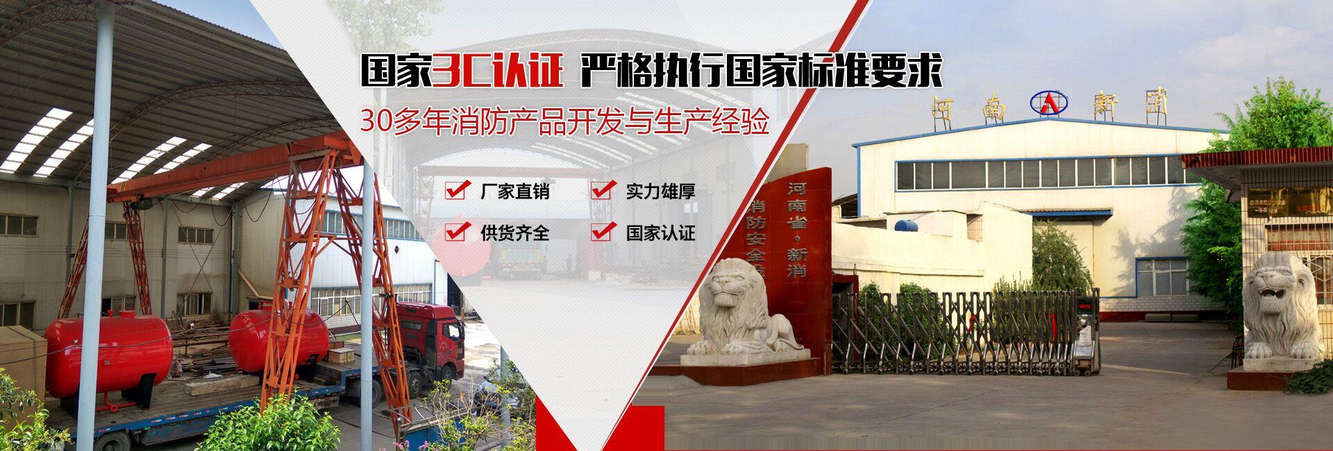 新乡消防设备厂