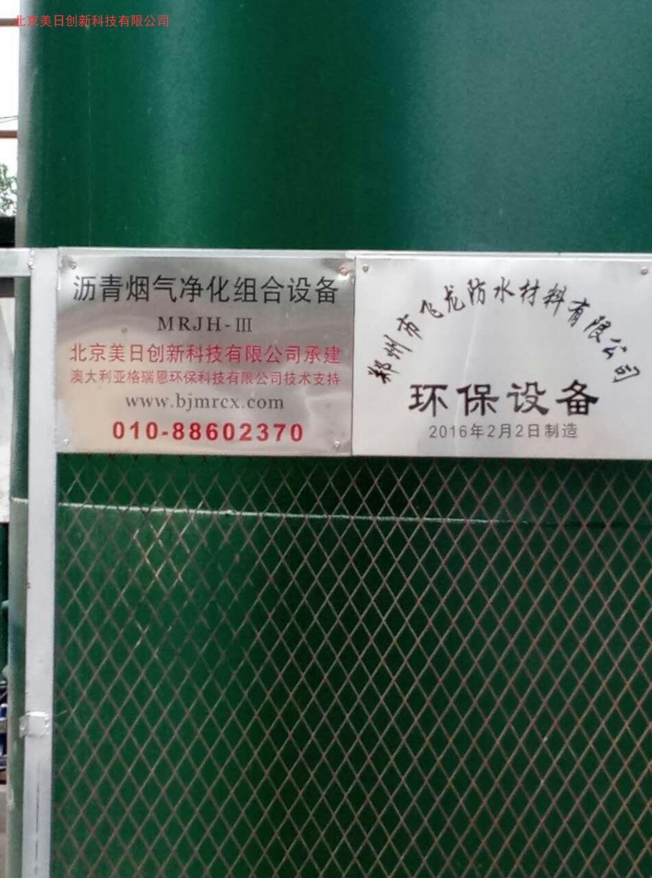 瀝青廢氣處理設備需加速推廣