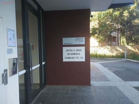 澳大利亚格瑞恩环保科技有限公司联系方式