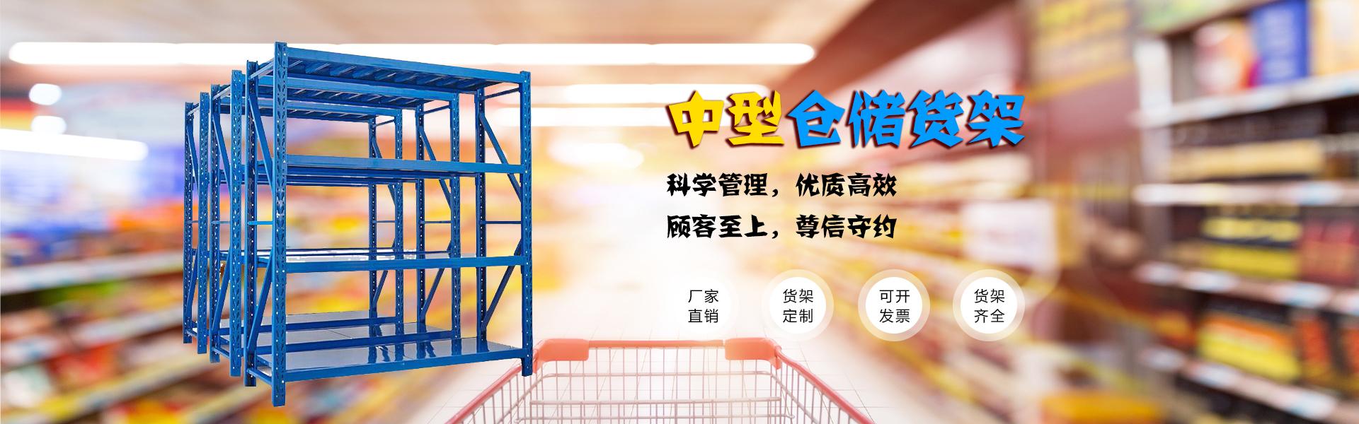 沈阳鑫金塔仓储设备有限公司
