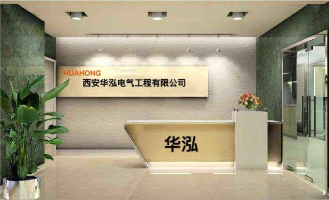 西安華泓電氣工程有限公司