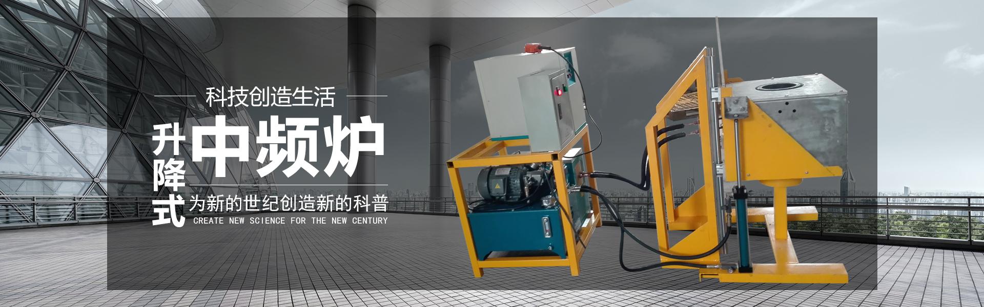肇庆市鑫丰科技有限公司是一家以生产升降式中频炉为主的科技公司。