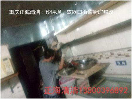 重庆沙坪坝磁器口街道厨房整改项目