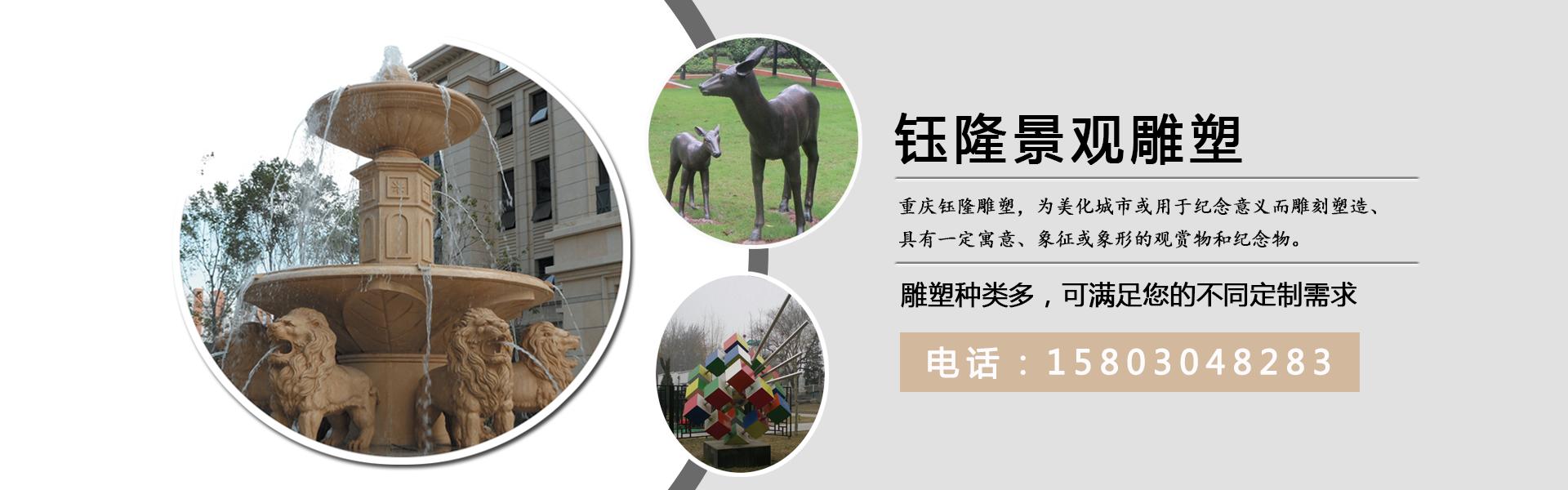 重庆钰隆雕塑,为美化城市或用于纪念意义而雕刻塑造、 具有一定寓意、象征或象形的观赏物和纪念物。