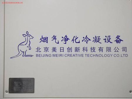 北京美日创新科技有限公司驻河北办事处联系方式