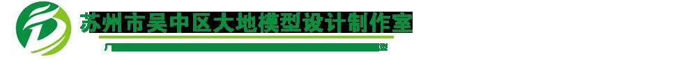 苏州市吴中区大地模型设计制作室