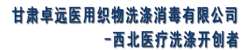 甘肃卓远医用织物必威体育betway88必威体育有限betway必威中国
