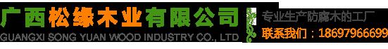 廣西南寧松緣木業有限公司