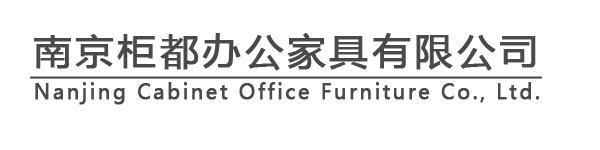 南京柜都办公家具有限公司