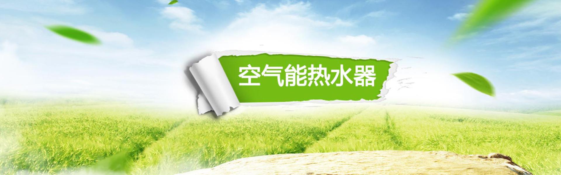 金恩机电网站大图-武汉空气能