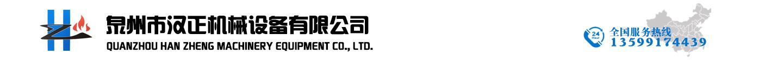 泉州市漢正機械設備有限公司