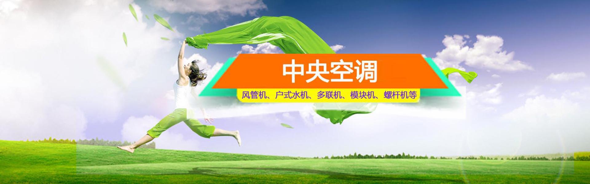 金恩机电网站大图-武汉格力中央空调