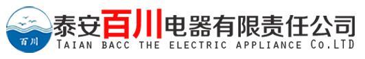 泰安百川电器有限责任公司