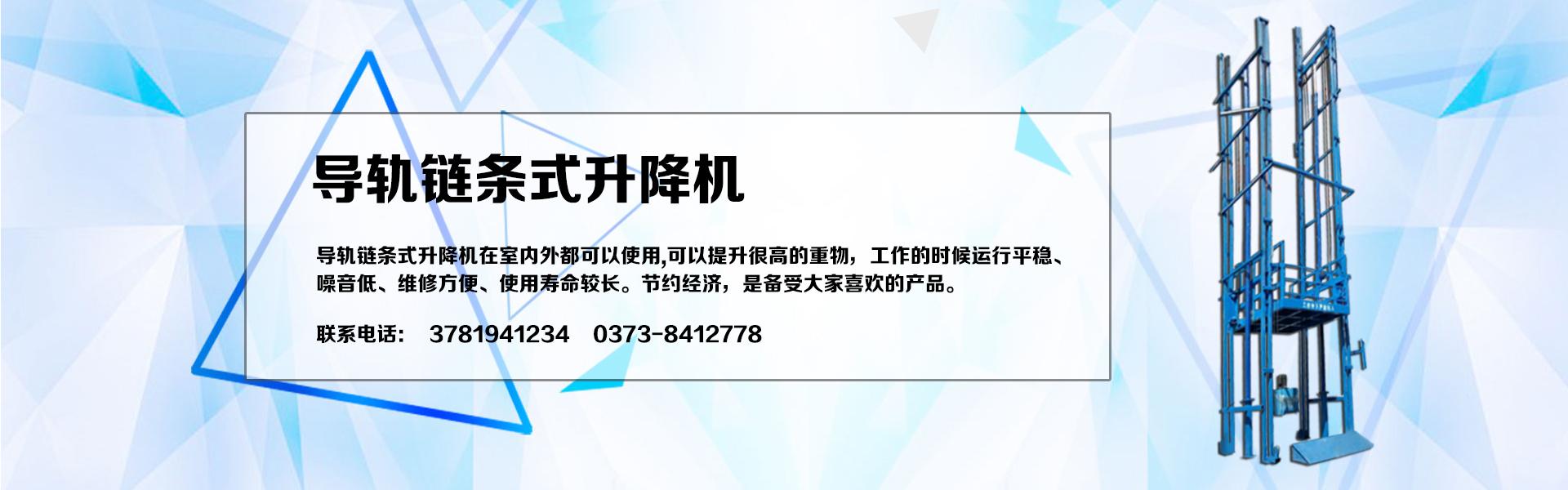 郑州升降机生产厂家,电话13781941234