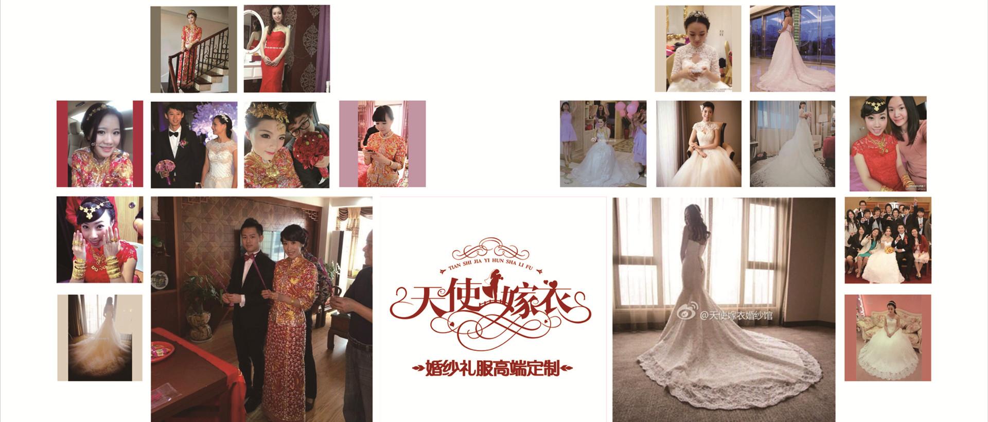 天使嫁衣新娘婚纱礼服