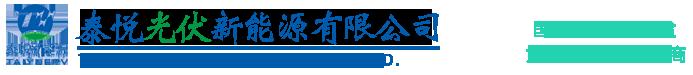 聊城市泰悅光伏新能源科技有限公司