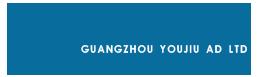 广州友久广告制作有限公司