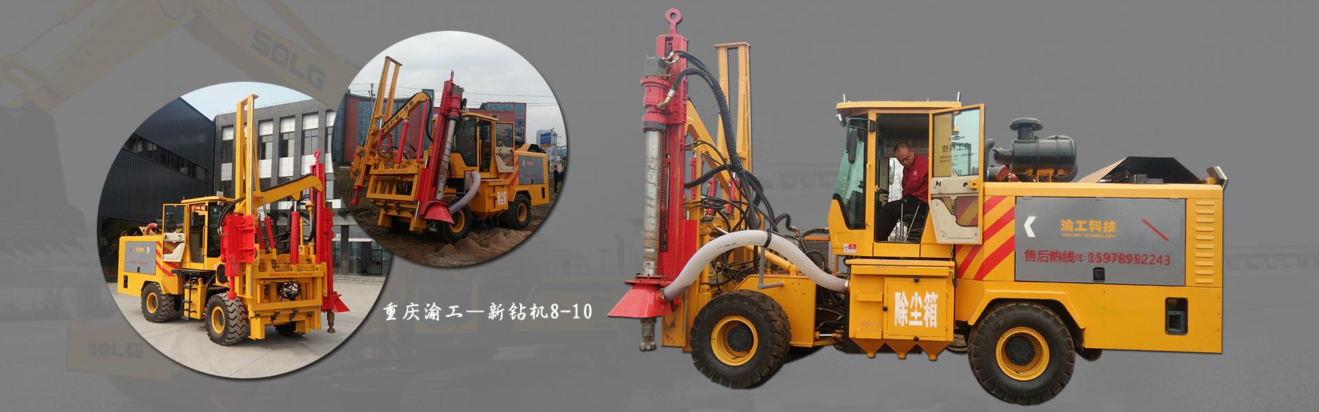 重庆渝工科技新设备—新钻机8-10型号介绍