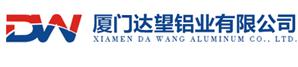 廈門AG亚洲国际鋁業有限公司