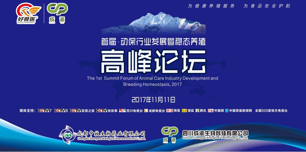 《首屆動保行業發展暨穩態養殖高峰論壇》圓滿結束!