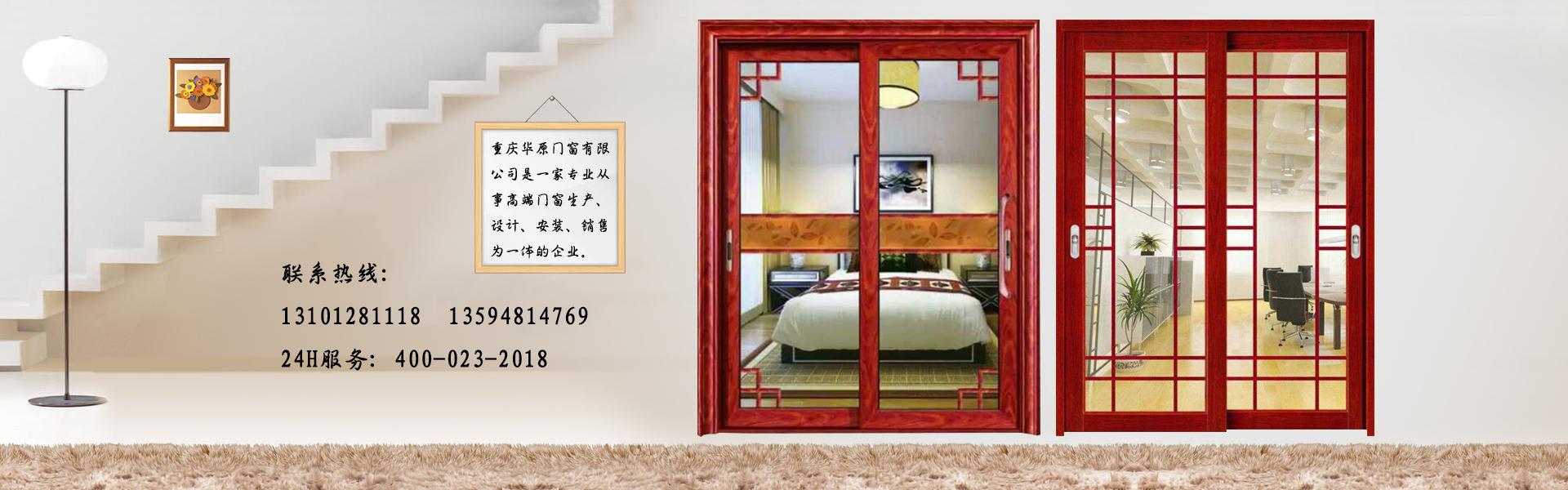 重庆华原门窗有限公司是一家专业从事高端门窗生产、设计、安装、销售为一体的企业。