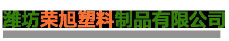 濰坊榮旭塑料制品有限公司