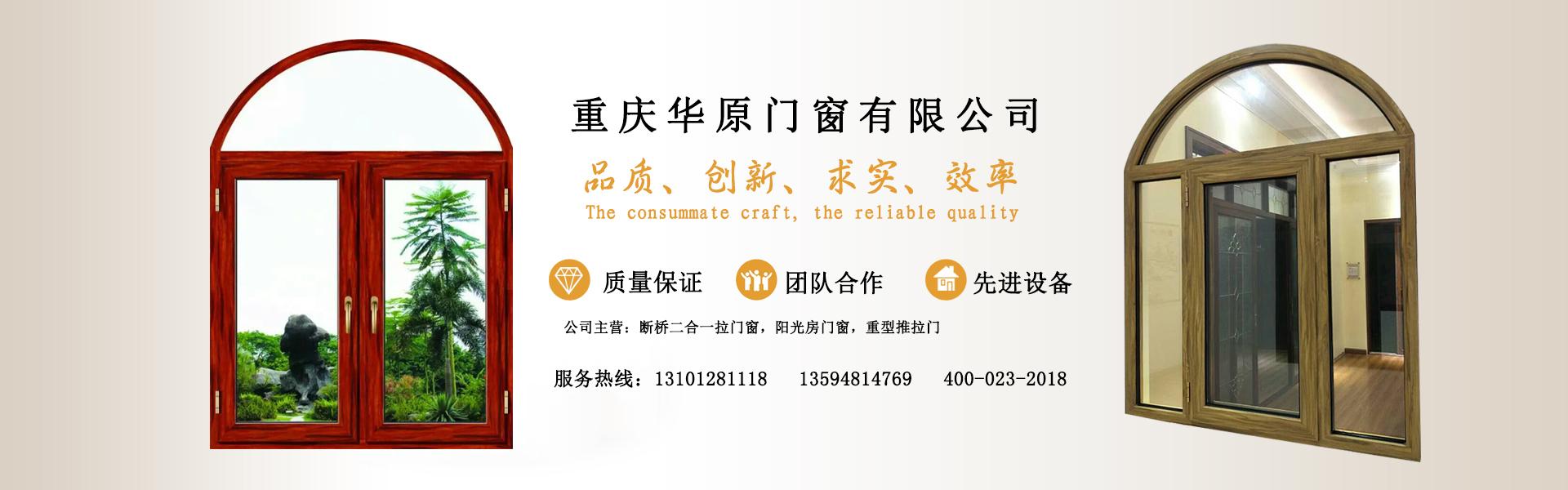 重庆华原门窗有限公司主营:断桥二合一拉门窗,阳光房门窗,重型推拉门等