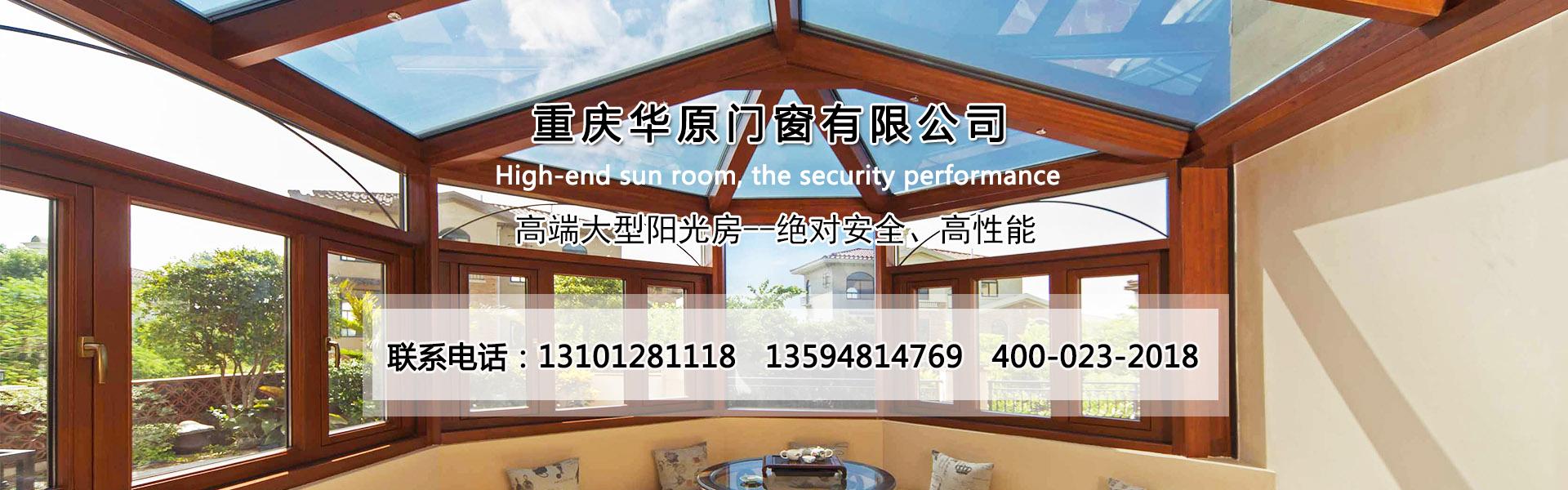 重庆华原门窗有限公司主营:断桥二合一门窗,阳光房,重型门,推拉门等高端门窗。