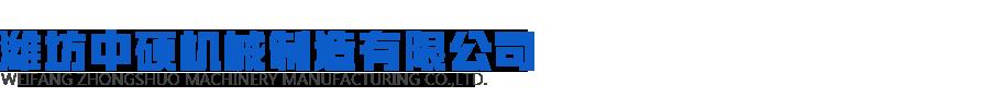 潍坊中硕机械制造有限公司