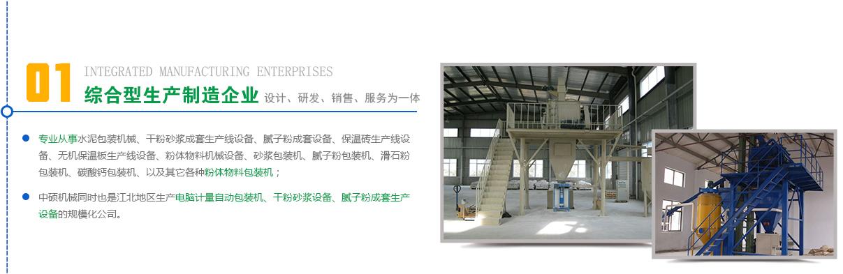 潍坊中硕机械制造有限公司实力