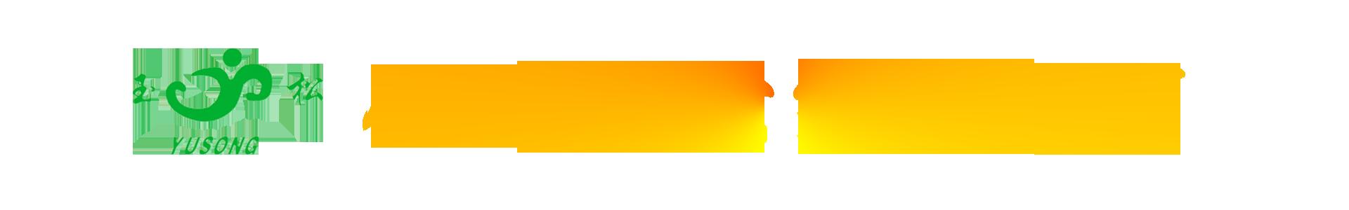 銀川市玉松紙制品廠
