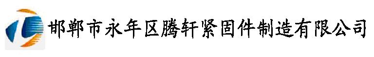 邯郸市永年区千亿国际qy8 vip千赢国际娱乐官网登陆制造有限公司