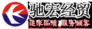 莱芜驰宏经贸有限公司
