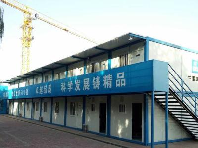 青島活動板房提供商:青島瑞達集成房屋有限公司