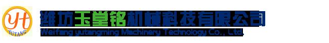 潍坊玉堂铭机械科技有限公司