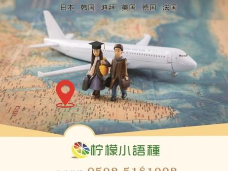 【海外就业】不要错过5月份泰国的中文教师岗位