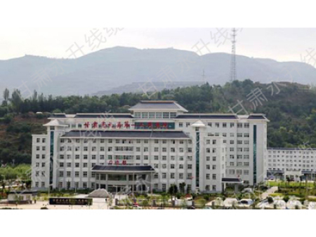 礼县人民医院